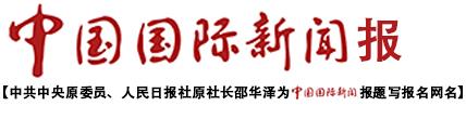 中国国际新闻报网