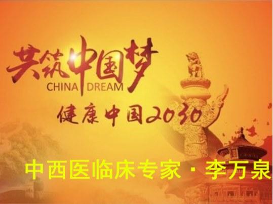 共筑中国梦——记中西医临床专家李万泉图1